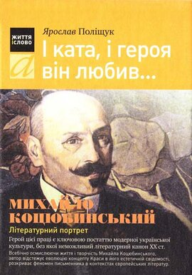 І ката, і героя він любив... Михайло Коцюбинський. Літературний проект - фото книги