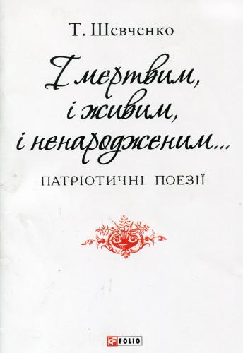 Книга І мертвим, і живим, і ненародженим