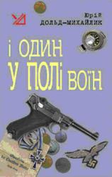 І один у полі воїн - фото обкладинки книги