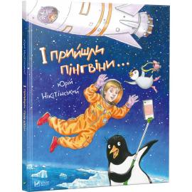 І прийшли пінгвіни - фото книги