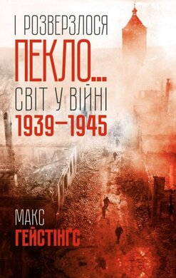 І розверзлося пекло... Світ у війні 1939-1945 років - фото книги
