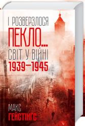 І розверзлося пекло Світ у війні 1939-1945 років - фото обкладинки книги