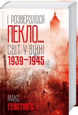 І розверзлося пекло Світ у війні 1939-1945 років - фото книги