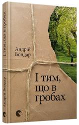 І тим, що в гробах - фото обкладинки книги