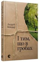 Книга І тим, що в гробах