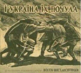 І Україна їх почула: Поети-шістдесятники. Колекційне видання. (2CD). - фото книги