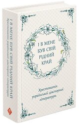 І в мене був свій рідний край. Хрестоматія української діаспорної літератури - фото обкладинки книги