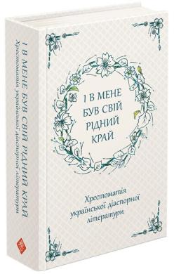 І в мене був свій рідний край. Хрестоматія української діаспорної літератури - фото книги