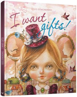 I want gifts - фото книги
