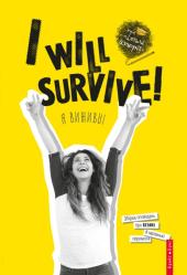 I will survive! Я виживу! - фото обкладинки книги