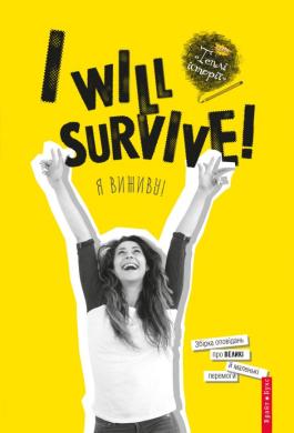 I will survive! Я виживу! - фото книги