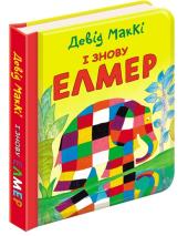 І знову Елмер - фото обкладинки книги