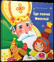 Книга Їде святий Миколай