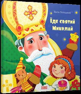 Їде святий Миколай - фото книги