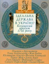Ідеальна держава в Україні? Козацький проект 1710 року - фото обкладинки книги