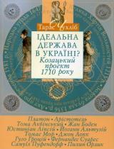 Книга Ідеальна держава в Україні? Козацький проект 1710 року