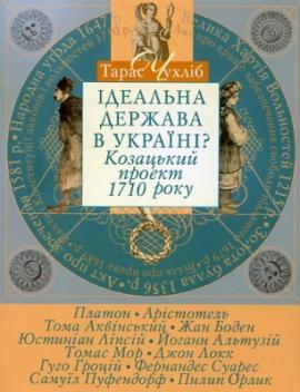 Ідеальна держава в Україні? Козацький проект 1710 року - фото книги