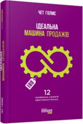 Книга Ідеальна машина продажів
