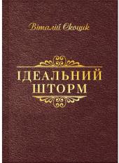Ідеальний шторм (тверда обкладинка) - фото обкладинки книги