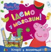 Ідемо у магазин! - фото обкладинки книги