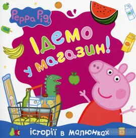 Ідемо у магазин! - фото книги