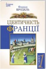 Ідентичність Франції. Простір та історія. Книга 1 - фото обкладинки книги
