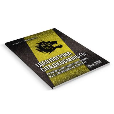 Книга Ідеологічна спадкоємність