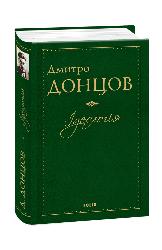 Ідеологія - фото обкладинки книги