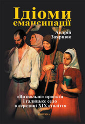 Ідіоми емансипації - фото обкладинки книги