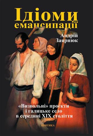 Книга Ідіоми емансипації