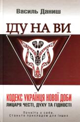 Іду на ви. Кодекс українця нової доби - фото обкладинки книги