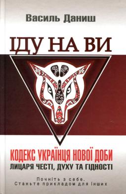 Іду на ви. Кодекс українця нової доби - фото книги