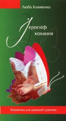 Ієрогліф кохання - фото книги