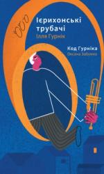 Ієрихонські трубачі. Код Гурніка - фото обкладинки книги