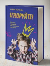 Ігноруйте - фото обкладинки книги