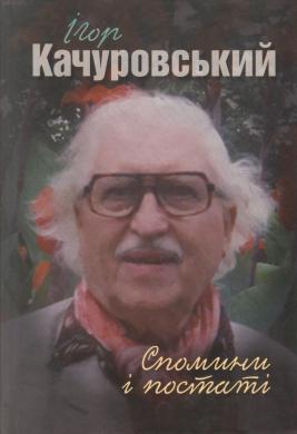 Ігор Качуровський. Спомини і постаті - фото книги