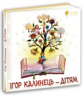 Ігор Калинець - дітям - фото обкладинки книги