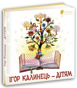 Ігор Калинець - дітям - фото книги