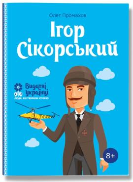 Ігор Сікорський - фото книги