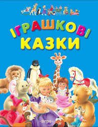 Іграшкові казки - фото книги