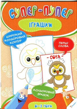 Книга Іграшки