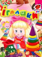 Iграшки - фото обкладинки книги
