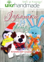 Іграшки із фетру - фото обкладинки книги