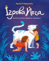 Ігрова йога - фото обкладинки книги