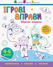 Ігрові вправи. Збірник завдань - фото обкладинки книги