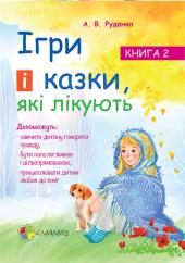 Ігри і казки, які лікують. Книга 2 - фото обкладинки книги