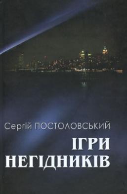 Ігри негідників - фото книги