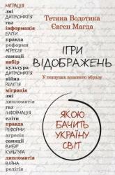 Ігри відображень - фото обкладинки книги