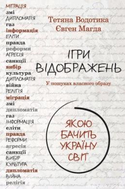 Ігри відображень - фото книги