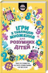 Ігри з таблицею множення для розумних дітей - фото обкладинки книги